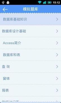 Access数据库设计考试