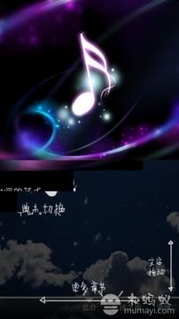 夜空中的旋律