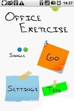 办公室运动