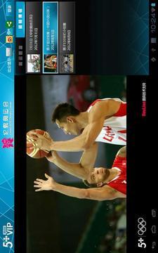 5+vip奥运会