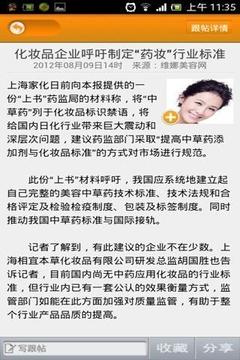 中国美容网
