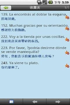 西班牙语日常口语300句