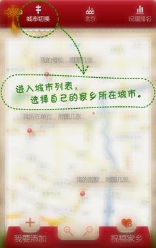 我爱家乡-天津