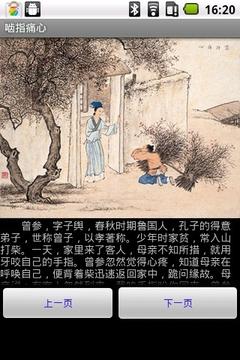 二十四孝故事图文详解