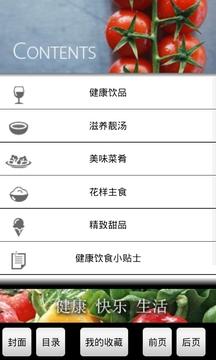 九阳健康饮食菜谱