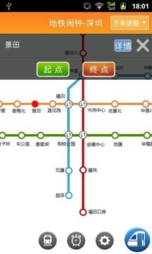 深圳地铁闹钟