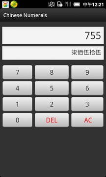 Chinese Numerals