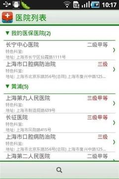 上海就医助手