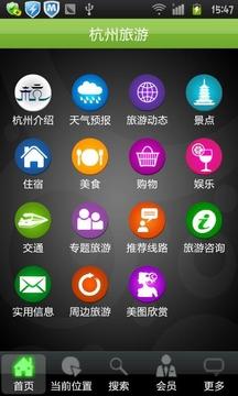 杭州智慧旅游英文版