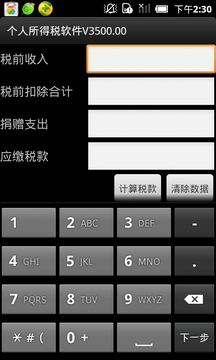 个人所得税计算器v3500
