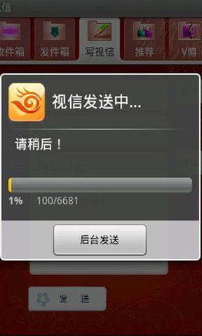 视信android21