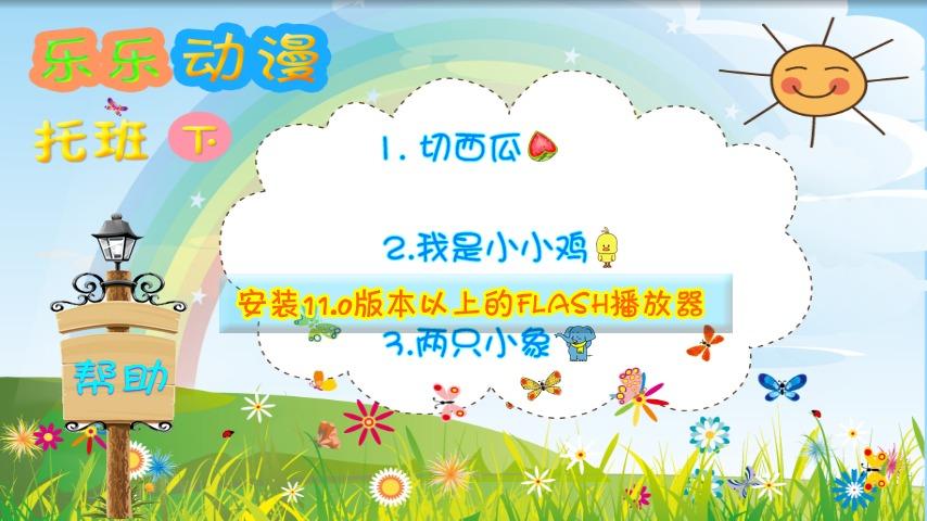 1,儿歌《切西瓜》……选自2—3岁主题《水宝宝》.