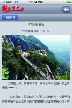 河南旅游客户端