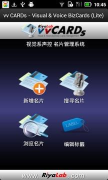 視覺系聲控名片管理系統