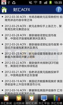 财汇ACFX