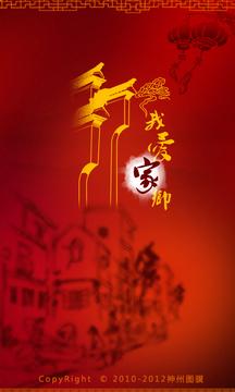 我爱家乡-辽宁
