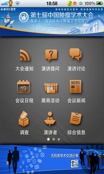 中国肿瘤学术大会移动会议指南
