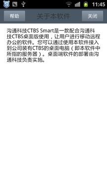 CTBS云交付平台客户端