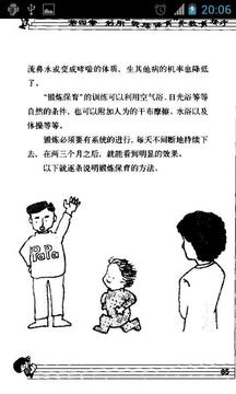 早教最佳育儿法