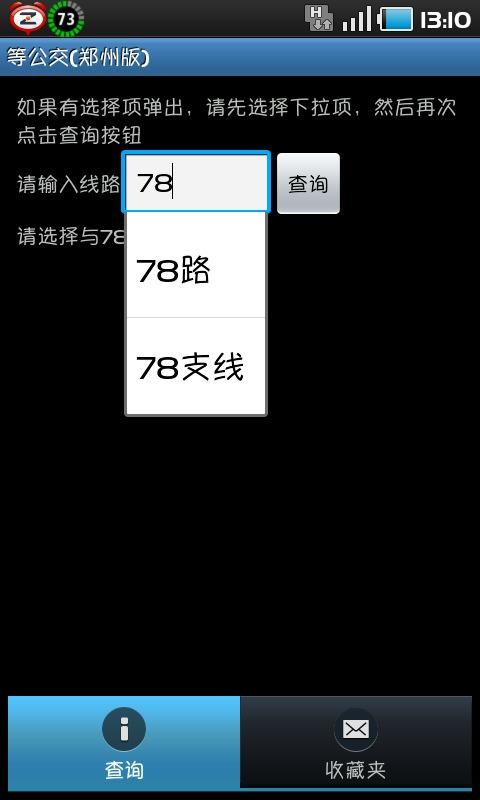 等公交(郑州版)