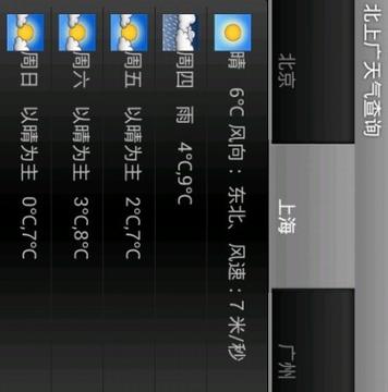 北上广天气查询