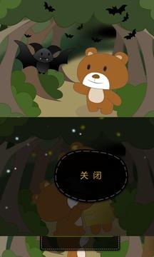 怕黑的熊宝宝