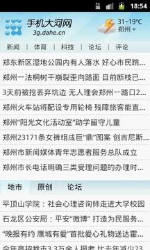 大河网客户端-网页版