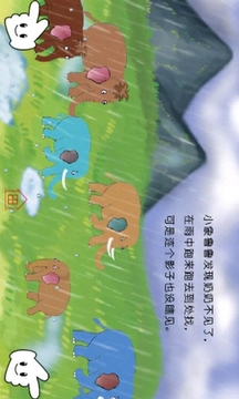 小象鲁鲁找奶奶