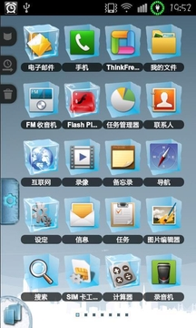 TSF桌面冰盒主题 Ice Cube TSF Shell Theme