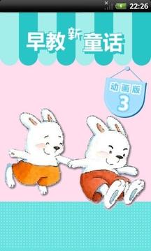 早教童话动画版第三辑