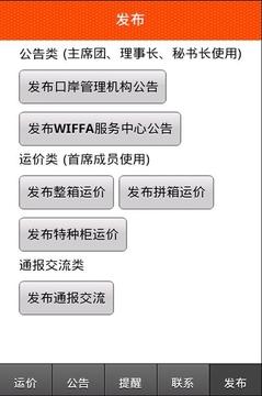 WIFFA手机客户端
