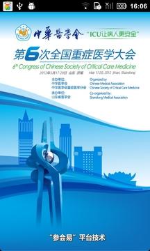 CSCCM2012移动会议指南