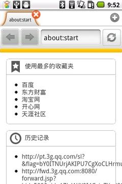 安卓之窗浏览器