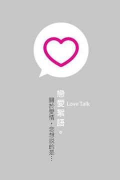 恋爱絮语 Love Talk - 说出你的爱情心声