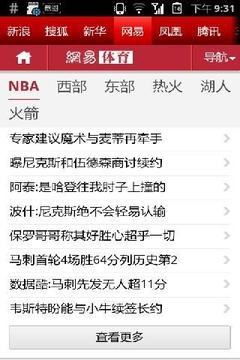 安卓体育资讯浏览器