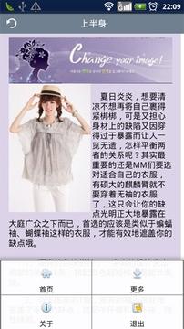 MM服饰搭配