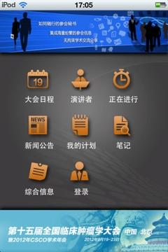 上海肺癌论坛