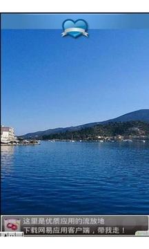 浪漫爱琴海