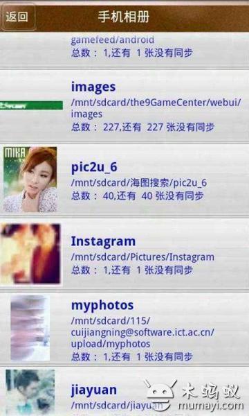 Pic2U家庭云相册