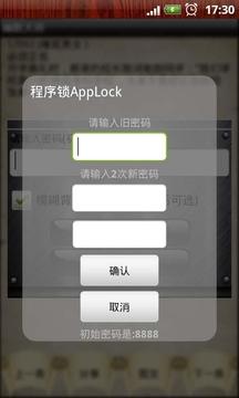 程序锁AppLock