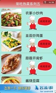 家常菜系列五