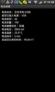 Luv电池信息