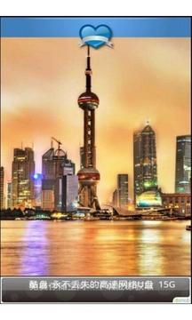 东方明珠上海