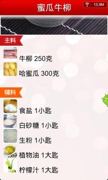 常吃热菜系列二