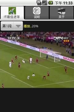 2012欧洲杯最佳进球