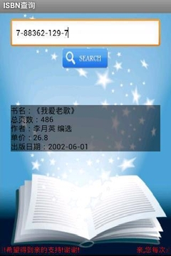 书号ISBN查询