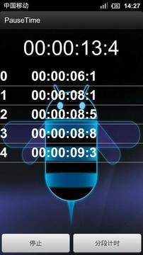 PauseTime秒表