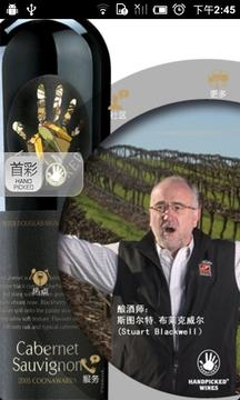 首彩葡萄酒