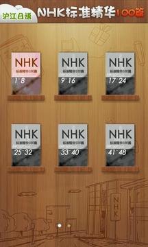 NHK标准精华100篇