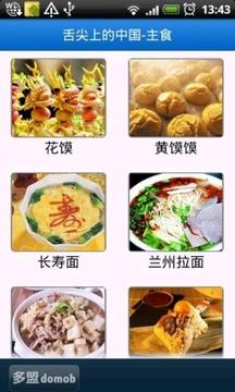 舌尖上的中国-主食
